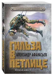 Афанасьев А. - Гильза в петлице обложка книги