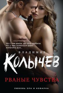 Обложка Рваные чувства Владимир Колычев