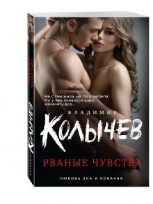 Колычев В.Г. - Рваные чувства обложка книги