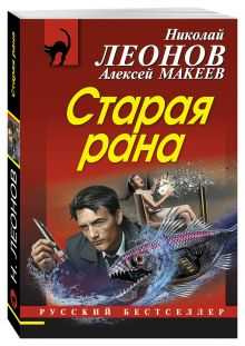 Леонов Н.И., Макеев А.В. - Старая рана обложка книги