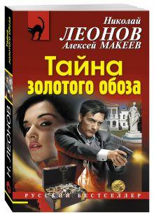 Леонов Н.И., Макеев А.В. - Тайна золотого обоза обложка книги