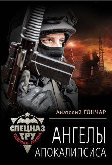 Гончар А. - Ангелы апокалипсиса обложка книги