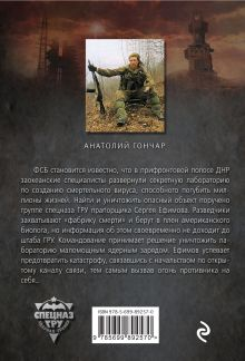 Обложка сзади Ангелы апокалипсиса Анатолий Гончар
