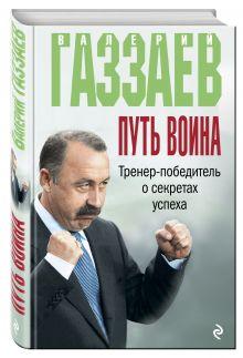 Газзаев В.Г. - Путь воина. Тренер-победитель о секретах успеха обложка книги