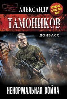Обложка Ненормальная война Александр Тамоников