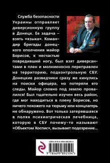 Обложка сзади Ненормальная война Александр Тамоников