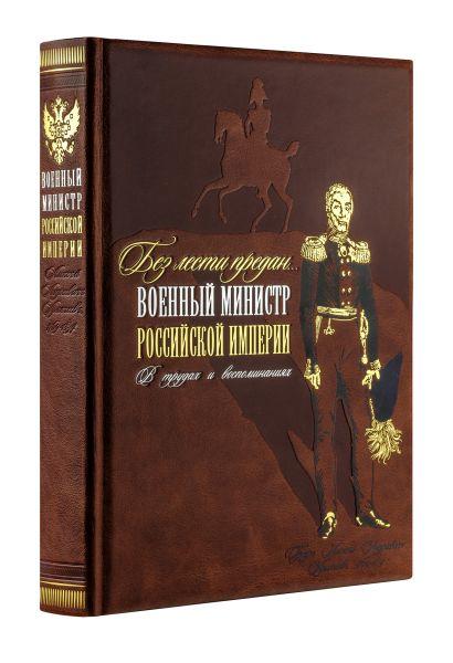 """Комплект. """"Без лести предан"""". Военный министр Российской империи в трудах и воспоминаниях"""