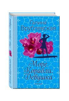 Врублевская Г.В. - Море. Корабли. Девушка обложка книги