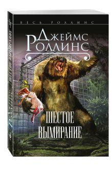Роллинс Дж. - Шестое вымирание обложка книги