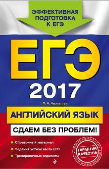 Черкасова Л.Н. - ЕГЭ-2017. Английский язык. Сдаем без проблем! обложка книги