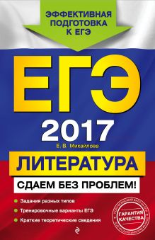 Михайлова Е.В. - ЕГЭ-2017. Литература. Сдаем без проблем! обложка книги