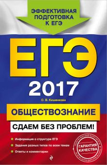ЕГЭ-2017. Обществознание. Сдаем без проблем! обложка книги