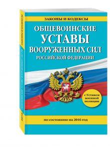 - Общевоинские уставы Вооруженных Сил Российской Федерации на 2016 год с Уставом военной полиции обложка книги