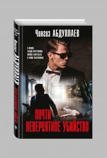 Абдуллаев Ч.А. - Почти невероятное убийство обложка книги