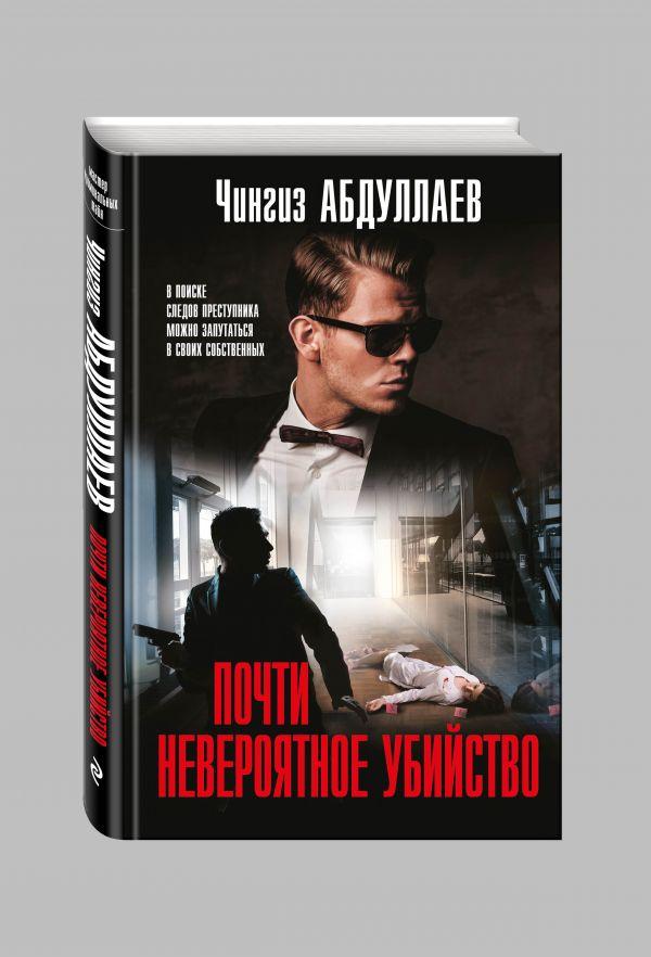Почти невероятное убийство Абдуллаев Ч.А.