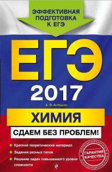 Антошин А.Э. - ЕГЭ-2017. Химия. Сдаем без проблем! обложка книги