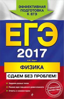 Зорин Н.И. - ЕГЭ-2017. Физика. Сдаем без проблем! обложка книги