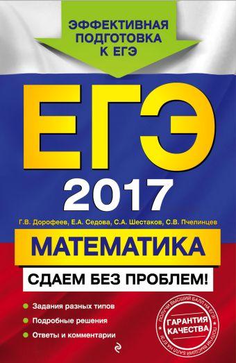 ЕГЭ-2017. Математика. Сдаем без проблем! Дорофеев Г.В., Седова Е.А., Шестаков С.А.