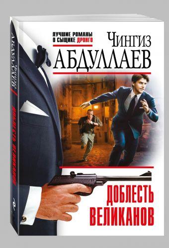 Доблесть великанов Абдуллаев Ч.А.