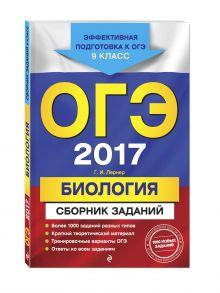 Лернер Г.И. - ОГЭ-2017. Биология : Сборник заданий : 9 класс обложка книги