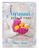 Ника Ганич - Лучший день в году. Книга новогодних рецептов, историй, подарков' обложка книги