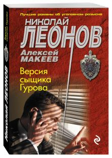 Леонов Н.И., Макеев А.В. - Версия сыщика Гурова обложка книги