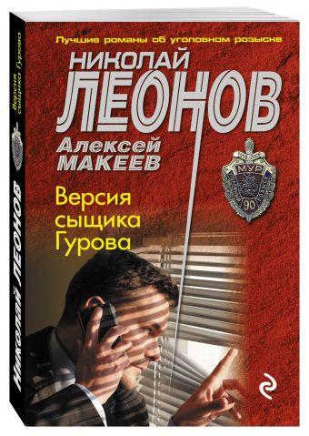 Версия сыщика Гурова Леонов Н.И., Макеев А.В.