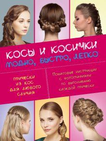 Ерёмина Наталья - Плетение кос. Быстро, модно, легко (комплект) (Прически. Модно, быстро, легко) обложка книги