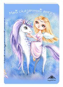 - Блокнот. Мой сказочный ангел обложка книги