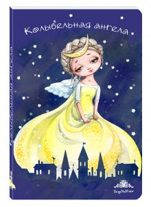 - Блокнот. Колыбельная ангела обложка книги