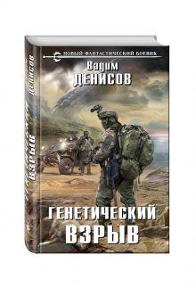 Денисов В. - Генетический взрыв обложка книги