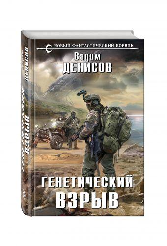 Генетический взрыв Денисов В.
