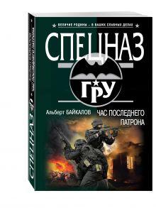 Байкалов А.Ю. - Час последнего патрона обложка книги