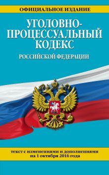 - Уголовно-процессуальный кодекс Российской Федерации : текст с изм. и доп. на 1 октября 2016 г. обложка книги
