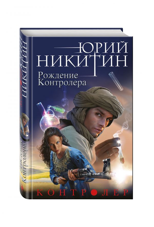 Контролер. Книга третья. Рождение Контролера Никитин Ю.А.