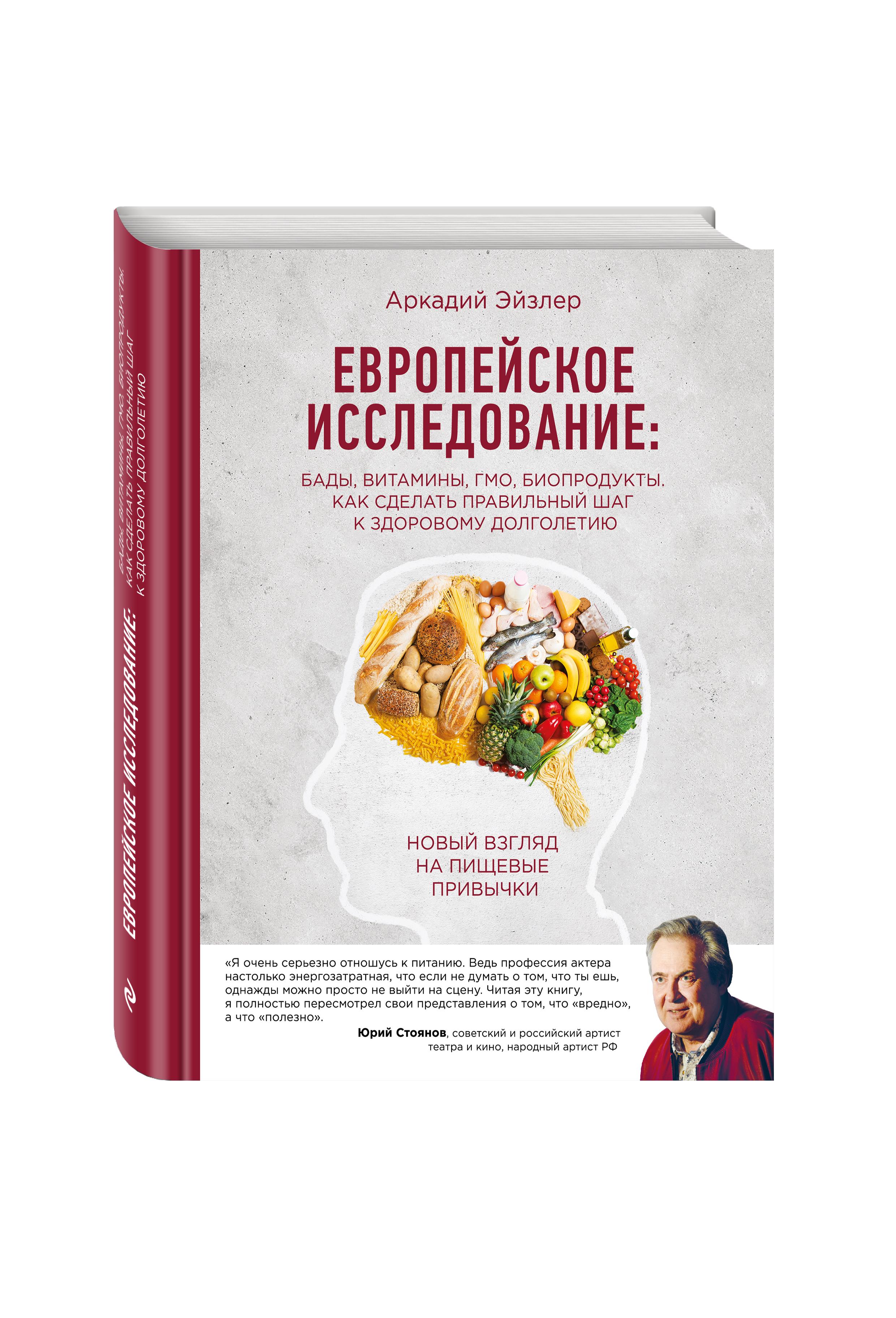 Европейское исследование: бады, витамины, ГМО, биопродукты. Как сделать правильный шаг к здоровому долголетию ( Эйзлер А.К.  )
