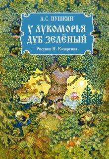 Пушкин А.С. - У лукоморья дуб зеленый. Пушкин. обложка книги