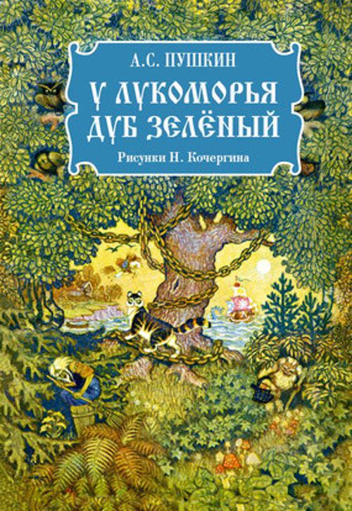 У лукоморья дуб зеленый. Пушкин. Пушкин А.С.