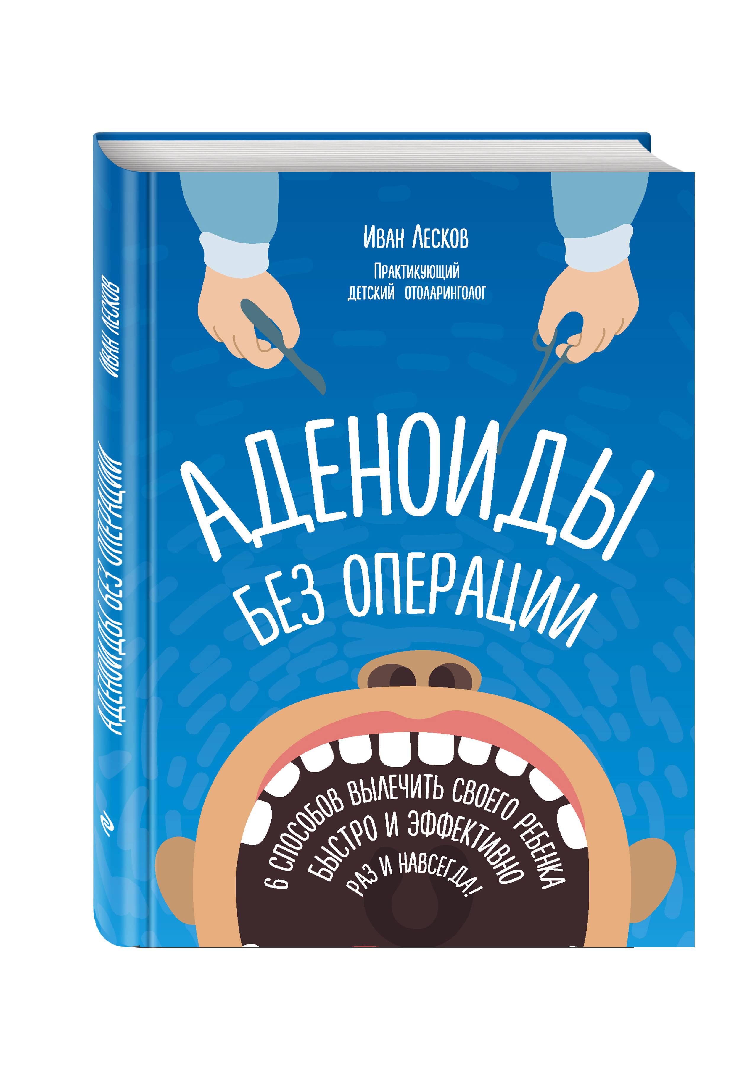 Аденоиды без операции ( Лесков И.В.  )
