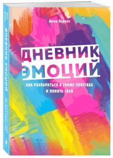 - Дневник эмоций (оф.1) обложка книги