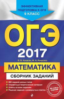 ОГЭ-2017. Математика : Сборник заданий : 9 класс