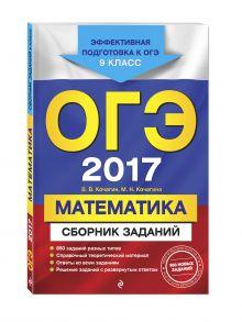 ОГЭ-2017. Математика : Сборник заданий : 9 класс обложка книги
