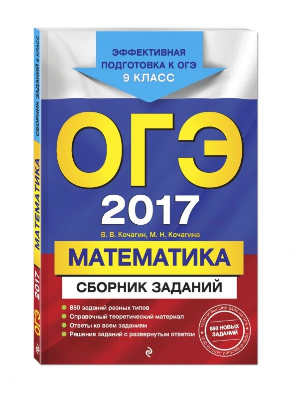 ОГЭ-2017. Математика : Сборник заданий : 9 класс Кочагин В.В., Кочагина М.Н.