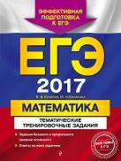 ЕГЭ-2017. Математика. Тематические тренировочные задания