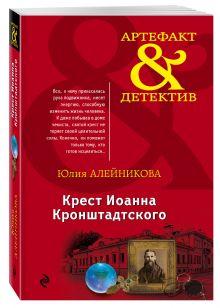 Алейникова Ю. - Крест Иоанна Кронштадтского обложка книги