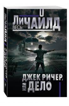 Чайлд Ли - Джек Ричер, или Дело обложка книги