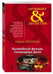 Спасская М. - Волшебный фонарь Сальвадора Дали обложка книги