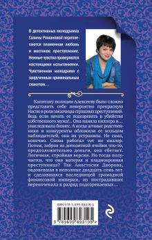Обложка сзади Торговка счастьем Галина Романова