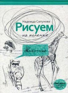 Сапунова Н - Рисуем на коленке. Животные. обложка книги