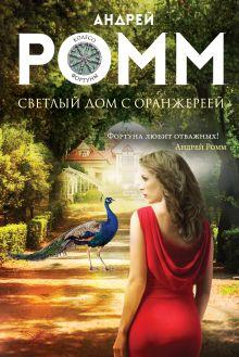 Ромм А. - Светлый дом с оранжереей обложка книги